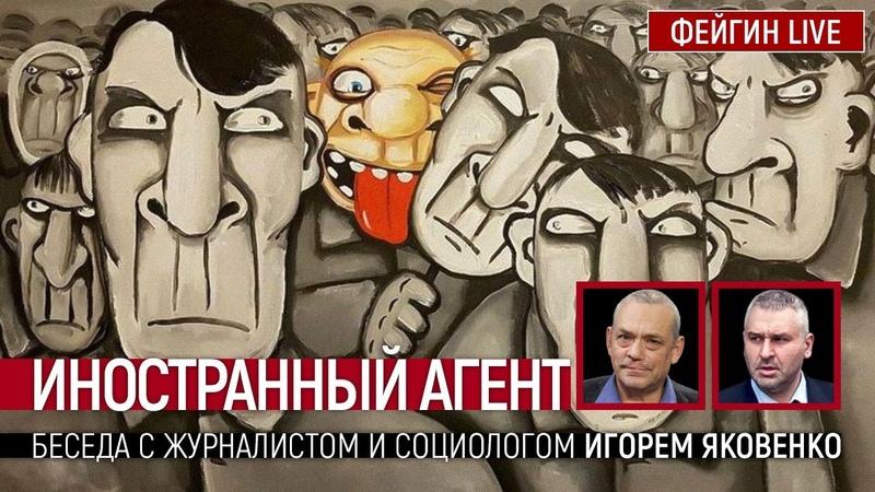 Иностранный агент Беседа с журналистом и социологом Игорем Яковенко
