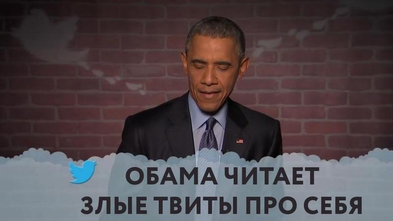 Президент Обама читает злые твиты про себя Кураж Бамбей