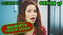 Выжить любой ценой - 3 СЕЗОН - 17 серия | 🤣 КОМЕДИЯ - Сериал 2020 | ЮМОР ICTV
