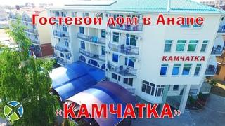 "Гостевой дом ""Камчатка"" в Анапе | г. Анапа, ул. Кольцевая, 10"