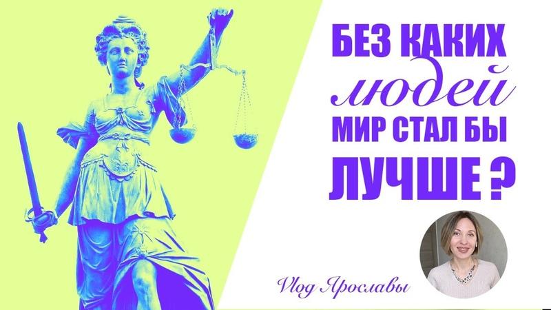 Без каких людей мир стал бы лучше КАББАЛА РАЗУМ И ЧУВСТВА Vlog Ярославы выпуск 163