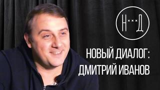Дмитрий Иванов — НОВЫЙ ДИАЛОГ