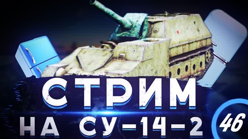 Лав World of Tanks Мир танков самоходная установка 14 2 №46 Быстрее света… эх снаряд