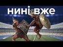 Зеленський і Порошенко на Олімпійському бої без правил чи дебати / Нині вже