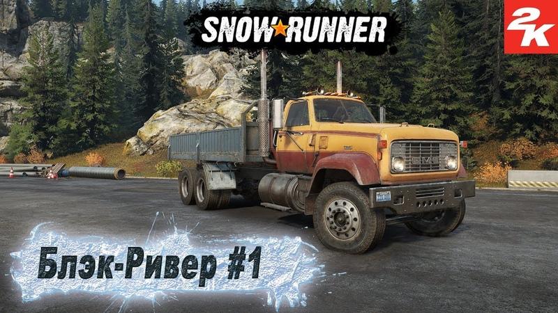 SnowRunner прохождение Блэк Ривер 1