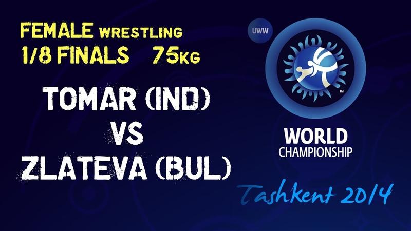 1 8 finals Female Wrestling 75 kg A TOMAR IND vs S ZLATEVA BUL Tashkent 2014