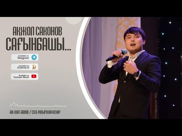 Ақжол Саконов Сағынбашы жаңа ән 2020 Аудио