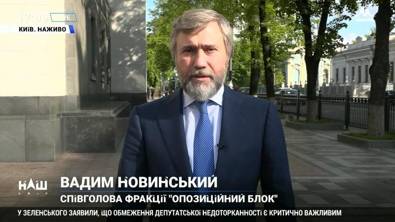 Новинський Опозиційний блок підтримуватиме ініціативи Зеленського за мир і розвиток НАШ 04 05 19