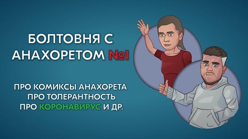 Болтовня с Анахоретом Подкаст №1 Про комиксы Анахорета про толерантность Про Коронавирус и др