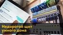 Бюджетный щит умный дом управление освещением Яндекс Алиса Проводка в квартире