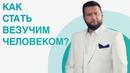 Как стать везучим человеком Что мешает Вам меняться Павел Дмитриев
