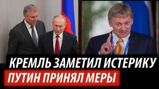 Кремль заметил истерику. Путин принял меры
