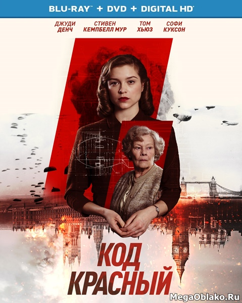 Код Красный / Red Joan (2018/BDRip/HDRip)