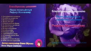 10  Поющая любовь + Мария Семёнова