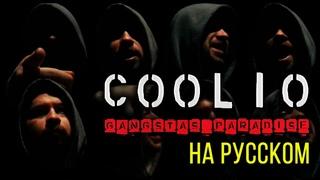 Coolio - Gangsta's Paradise (feat. L.V.) (Cover на русском) / ALEKS feat. Антон Щик