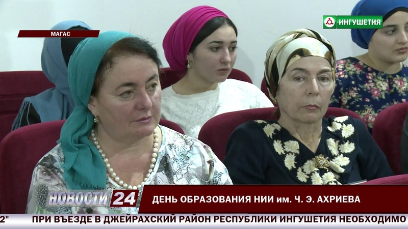 День образования НИИ им. Чаха Ахриева.