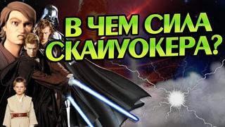 Насколько силен Энакин Скайуокер?