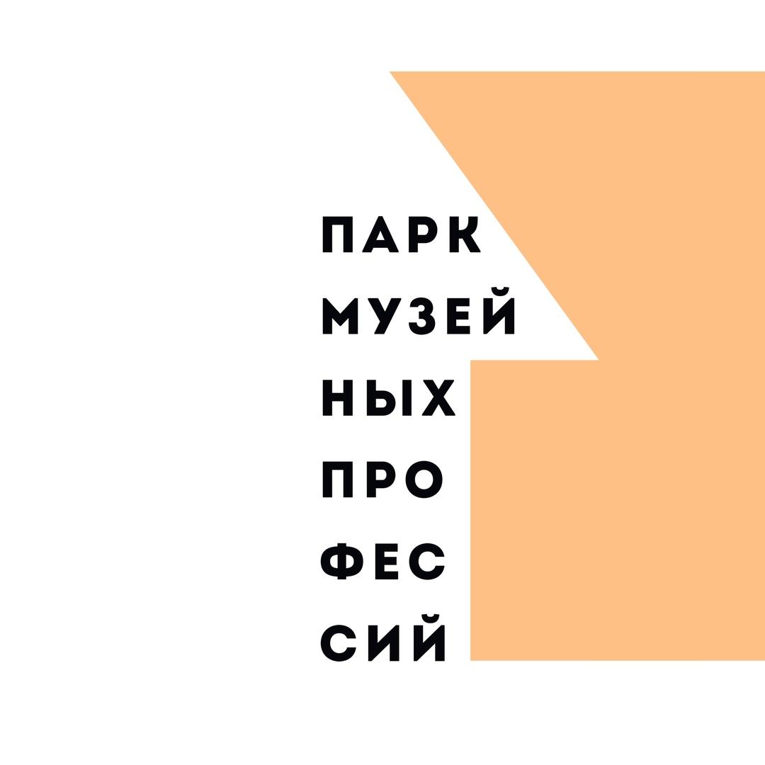 Афиша Самара Парк музейных профессий