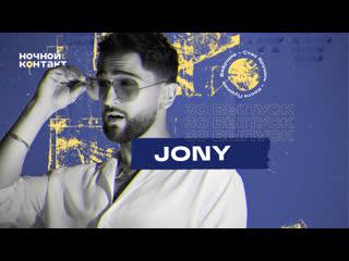 В гостях: JONY. «Ночной Контакт». 30 выпуск. 5 сезон