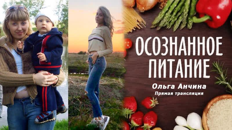 Про осознанное питание Прямая трансляция с Ольгой Анчиной