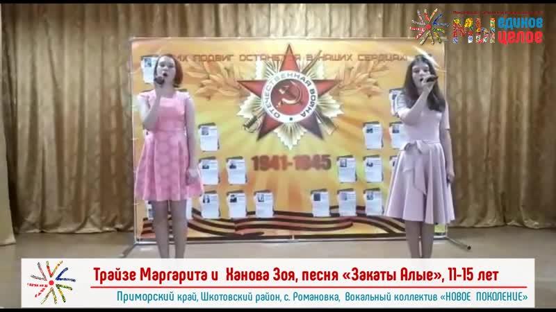 Трайзе Маргарита и Ханова Зоя песня Закаты Алые 11 15 лет