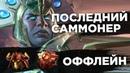 ОФФЛЕЙН ЧЕН! Спаммер на Чене Дота 2