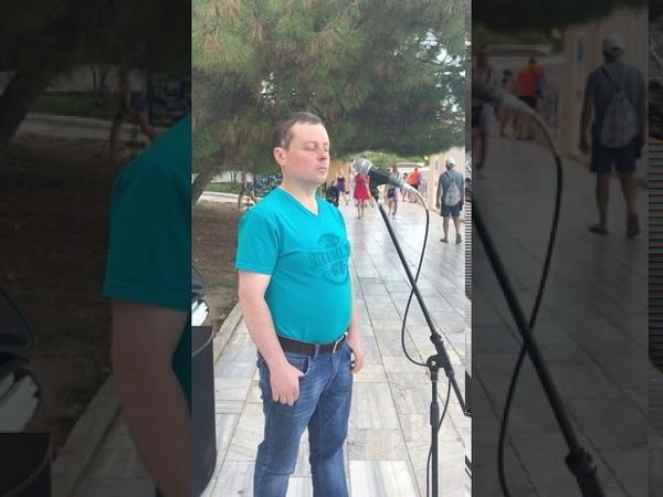 Степан Гончаренко Беспечный ангел кавер