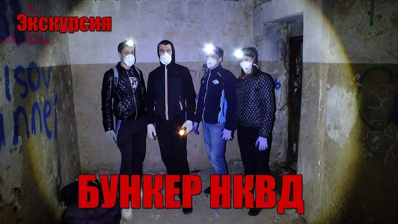 Экскурсия в Бункер НКВД