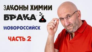 Сатья • «Законы химии брака» часть 2. Новороссийск, 14 ноября 2020