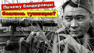 """""""Дикая орда"""". Почему бандеровцы не любили и боялись тувинцев?"""