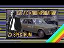 Сага о клонировании ZX Spectrum