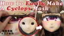 How To Easily Make A Cyclops Mask:Cosplay Guide むに面で簡単!単眼マスク制作