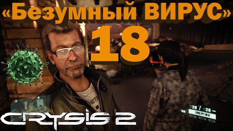 Crysis 2 Безумный ВИРУС 18