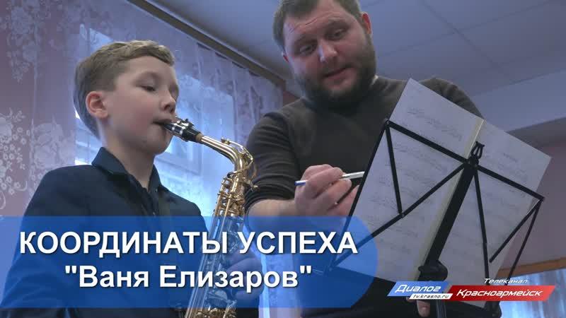 Координаты успеха: Ваня Елизаров