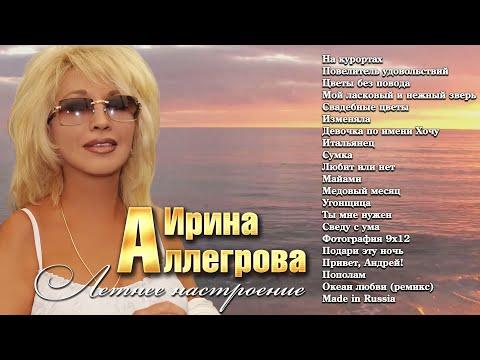 АУДИО Ирина Аллегрова Летнее настроение Лучшие песни