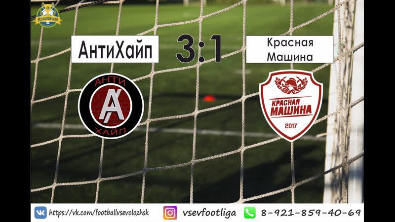 Полуфинал ВФЛ ответные матчи АнтиХайп Красная Машина