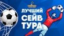 Лучшие сейвы вратарей 27 недели чемпионата детской Супер-лиги-2020/21