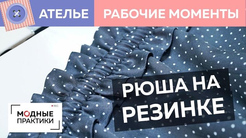 Как сделать оборку Мастер класс по работе с оборками на шелковом платье Рубрика Рабочие моменты