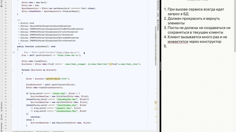 Рефакторинг PHP класса в Symfony приложении