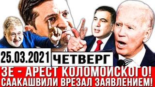 """🔥НЕМЫСЛИМО! Это случилось, Байден """"приказал"""" ЗЕ - АРЕСТ Коломойского! Саакашвили ВРЕЗАЛ заявлением!"""