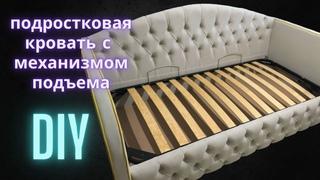 Подростковая кровать с подъемным механизмом и съемным бортиком