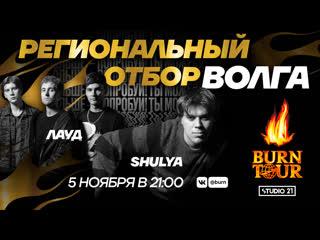 BURN Tour 2020 | Региональный отбор  Волга | Рэп w/ ЛАУД & SHULYA