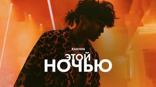 Rakhim — Этой ночью