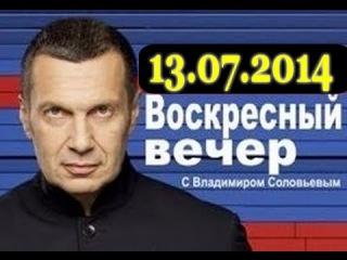 Воскресный вечер с Владимиром Соловьевым ()