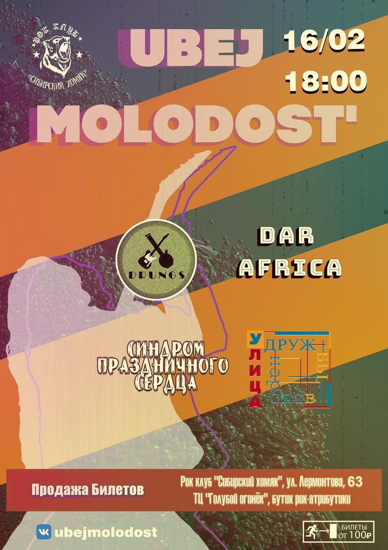 Афиша Омск UBEJ MOLODOST' ROCK CLUB // 16.02