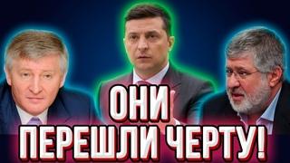 Началось! Голодные бунты по всей стране! Полиция на ушах! Зеленский и олигархи грабят народ Украины!