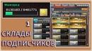 Мажорка Ксюша. CrossFire. СКЛАДЫ ПОДПИСЧИКОВ. часть - 1. 12