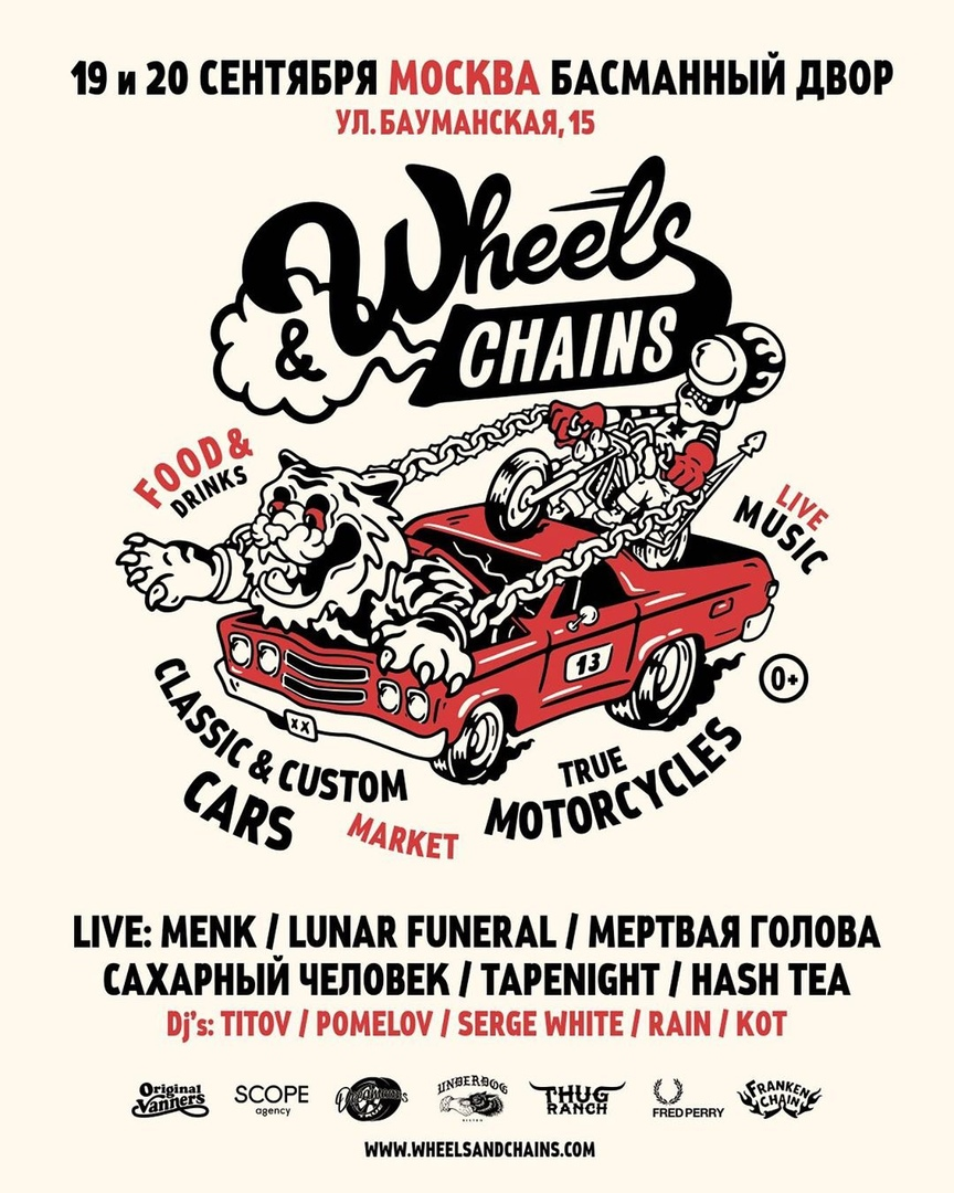 19-20.09 Wheels & Chains