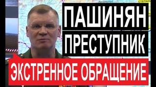 Экcтpeнное Заявление Минобороны России по Армении. Пашинян БЬЁТСЯ в иcтерике —