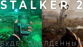 STALKER 2 — Игра мечты, вот настоящий некстген